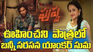 Anchor SUMA Kanakala SHOCKING Role In Bunny New Movie Pushpa | Allu Arjun New Movie | Top Telugu TV