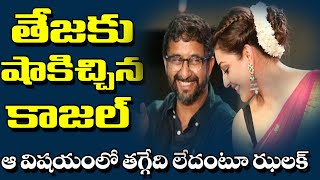 తేజకు షాకిచ్చిన కాజల్ ..| Actress Kajal Agarwal COMMENTS Over Director Teja | Tollywood News