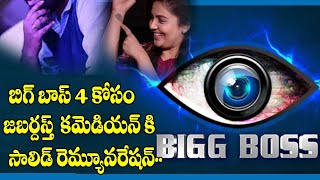Huge Remuneration for Jabardasth Comedian to Participate in Bigg Boss 4 Telugu | Top Telugu TV