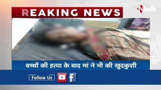 Saraipali News - माँ ने की 2 बच्चों की नृशंस हत्या, खुद भी फिनाइल पीकर काट ली गला