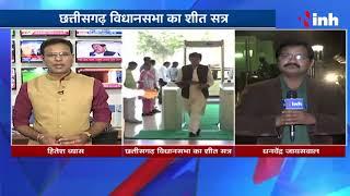 Chhattisgarh विधानसभा में अविश्वास पत्र पर चर्चा -News Room Live Hitesh Vyas