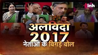 Politicians Worst Speech- 2017 में नेताओं के कितने बिगड़े बोल, देखे