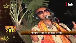 आगाज 2018:Jimi Kanda फेम Pitambar Sahu का निराला अंदाज, झूम उठा Raipur. Watch Video