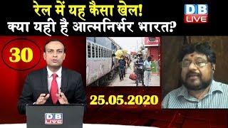 News Point | indian railway में यह कैसा खेल! क्या यही है modi sarkar का आत्मनिर्भर भारत?  #DBLIVE
