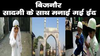 बिजनौर—सादगी के साथ मनाई गई ईद