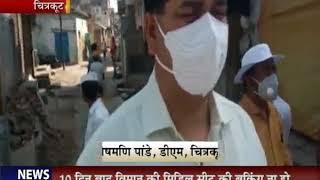 Chitrakoot | ईद का त्योहार, पुलिस प्रशासन के अधिकारियों ने किया शहर का दौरा