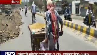 Sitapur | लॉकडाउन में दिहाड़ी मजदूरों की बढ़ी मुसीबतें, सरकारी सहायता के इंतज़ार में दिव्यांग