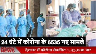 Coronavirus // देश में पिछले 24 घंटे में 6535 नए मामले, 146 लोगों की मौत