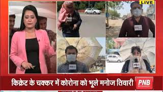 उत्तर भारत में गर्मी का कहर, कई जगह तापमान 45 डिग्री के पार, देखिए रिपोर्ट