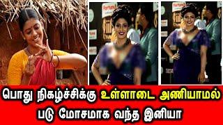பொது நிகழ்ச்சிக்கு உள்ளாடை அணியாமல் படு மோசமாக வந்த நடிகை இனியா | Actress Iniyaa | KollyWood News