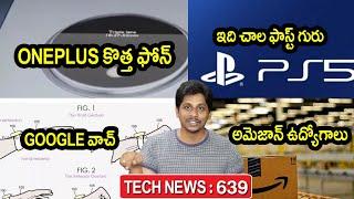 TechNews in telugu 639: redmi 10x,oneplus new mobile,pixel watch,realme,samsung terrace tv,netflix