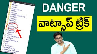 5 whatsapp tricks you dont know telugu