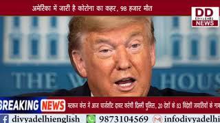 अमेरिका में जारी है कोरोना का कहर, 98 हजार मौत || Divya Delhi News