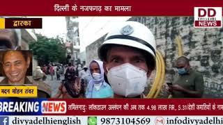 भयंकर आग को बुझाने में दमकलकर्मी परेशान || Divya Delhi News