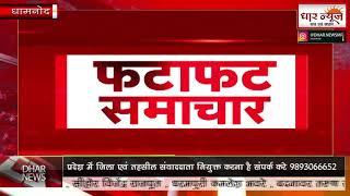 धार जिले के धामनोद में टोल कर्मचारियों ने बिमा कराने की मांग रखी वेतन को लेकर उठाया मुद्दा