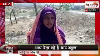 धार जिले के बाग़ ग्राम पंचायत झाई में लाखो रुपये का तालाब एक महिला की जमीन पर बनाया