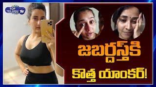 Jr NTR Sister Anchor Manjusha As Jabardasth Anchor | Rashmi | Anausya | Top Telugu TV