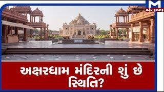લોકડાઉનમાં Gandhinagar અક્ષરધામ મંદિરની શું છે સ્થિતિ?