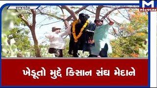 Rajkot : ખેડૂતો મુદ્દે કિસાન સંઘ મેદાને