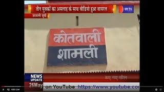 Shamli News | तीन युवकों का असलाह के साथ वीडियो हुआ वायरल, पुलिस ने किया गिरफ्तार