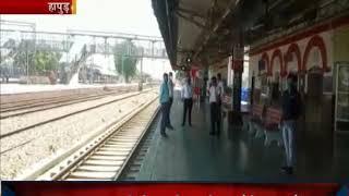 Hapur | यात्रियों के लिए राहत की खबर, स्टेशन पर यात्रियों के लिए विशेष इंतज़ाम