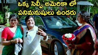 ఒక్క సెల్ఫీ అమెరికా లో పనిమనుషులు ఉండరు | Latest Telugu Comedy Scenes | Bhavani HD Movies