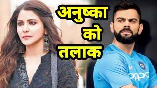 क्या Anushka Sharma को तलाक दे देंगे Virat Kohli, जानिए पूरा मामला | Patal Lok Controversy