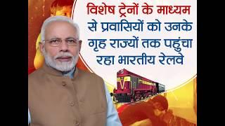 लॉकडाउन के दौरान प्रवासियों को उनके गृह राज्यों तक पहुंचा रहा भारतीय रेलवे