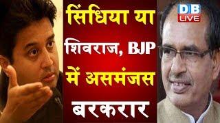 Jyotiraditya Scindia या shivraj singh chouhan, BJP में असमंजस बरकरार | Madhya pradesh latest news