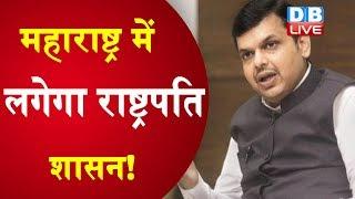 Maharashtra में लगेगा राष्ट्रपति शासन! BJP ने की राष्ट्रपति शासन लगाने की मांग |#DBLIVE