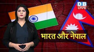 भारत से युद्ध चाहता है नेपाल! ड्रैगन का भरोसा नेपाल को भारी ना पड़ जाए |#DBLIVE