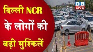 दिल्ली NCR के लोगों की बढ़ी मुश्किलें | बॉर्डर सील होने से लगा लंबा जाम |#DBLIVE