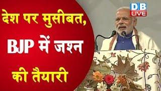 देश पर मुसीबत, BJP में जश्न की तैयारी | विपदा भारी, सरकार कर रही जश्न की तैयारी |#DBLIVE