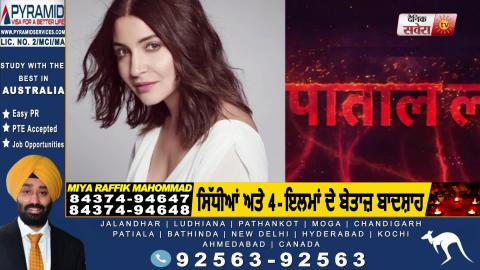 Breaking : Web Series Pataal Lok ਕਰਕੇ Anushka Sharma ਖ਼ਿਲਾਫ਼ ਸ਼ਿਕਾਇਤ ਦਰਜ | Dainik Savera