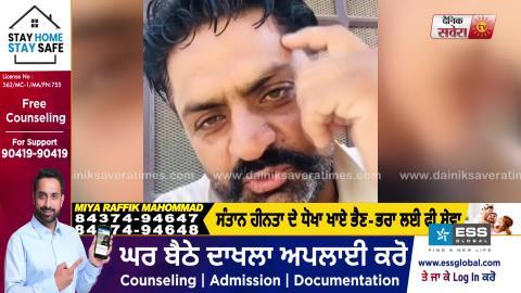 Exclusive : Public Reactions on Sidhu Moose Wala | ਪਿੰਡ ਮੂਸਾ | Dainik Savera