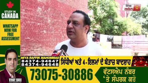 Chandigarh बच्चों की School Fees देने लिए इस आदमी ने PM Modi से मांगी Kidney बेचने की इजाज़त
