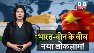 भारत के साथ चीन के बिगड़ते रिश्ते | भारत-चीन के बीच नया डोकलाम!  | india china border| #DBLIVE