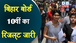 बिहार बोर्ड 10वीं का रिजल्ट जारी | रोहतास के हिमांशु ने 96 फीसदी अंक लाकर मारी बाज़ी |#DBLIVE