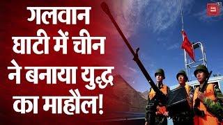 Ladakh Border: गलवान घाटी पर China के दावे के बाद युद्ध जैसा माहौल!