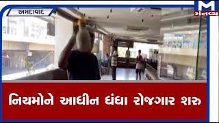 Ahmedabad: પશ્ચિમ વિસ્તારોમાં હોટલ દ્વારા પાર્સલ સેવા શરુ