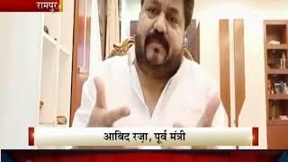 Rampur | Aajam Khan को रिहा करने की मांग,पूर्व मंत्री Abid Raza ने पीएम मोदी को लिखा पत्र | JAN TV