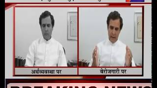 Rahul Gandhi Press Conference   अर्थव्यवस्था और बेरोजगारी पर बोले राहुल गांधी