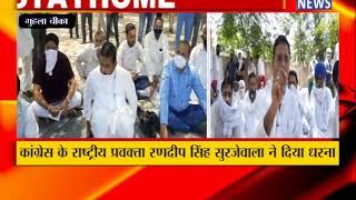 गुहला चीका : कांग्रेस के राष्ट्रीय प्रवक्ता रणदीप सिंह सुरजेवाला ने दिया धरना