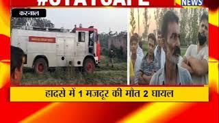 करनाल : कुंजपुरा पटाखा फैक्ट्री में हुआ धमाका