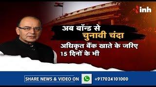 Arun Jaitley का चुनावी Bond चंदा, Sab Ki Baat. Watch Video