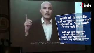 Kulbhushan Jadhav On Pakistan : मै पाकिस्तान सरकार को शुक्रिया करना चाहता हूँ