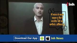 Kulbhushan Jadhav Latest Viral Video|| Kulbhushan Jadhav on India
