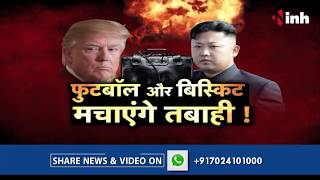 Donald Trump And Kim Jong Un Nuclear Power - Kim Jong Un क्या सच में टक्कर दे सकता है Donald Trump
