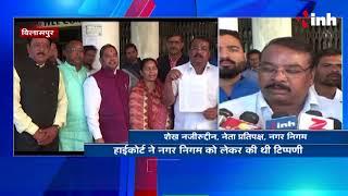 Bilaspur Latest News - Congress कार्यकर्ताओं ने किया Bilaspur Nagar Nigam का किया घेराव