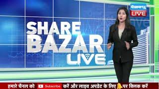 Share Bazar  में गिरावट | सेंसेक्स 63 और निफ्टी 10 अंक गिरा |#DBLIVE
